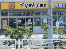 マツモトキヨシ 戸田駅西口店