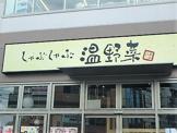 しゃぶしゃぶ 温野菜 戸田店