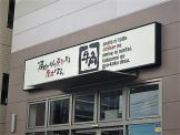 牛角 戸田店