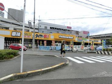 イエローハット西大津店の画像1