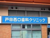 戸田西口歯科クリニック