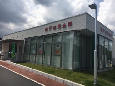 瀬戸信用金庫 水野支店 水野団地出張所の画像1