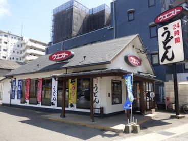 ウエスト 吉塚店の画像1
