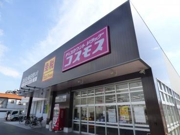 ディスカウントドラッグコスモス吉塚店の画像1