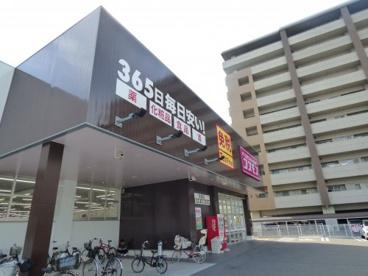 ディスカウントドラッグコスモス吉塚店の画像2