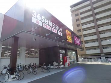 ディスカウントドラッグコスモス吉塚店の画像3