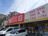 ダイレックス・吉塚店