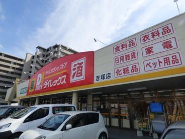 ダイレックス・吉塚店の画像1