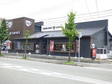 星乃珈琲店 尼崎店の画像1