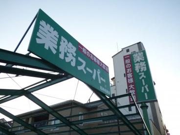 業務スーパー 南武庫之荘店の画像1