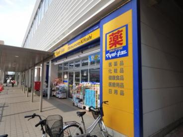 マツモトキヨシ えきまち1丁目吉塚駅店の画像1