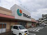 マルショク 吉塚駅東店