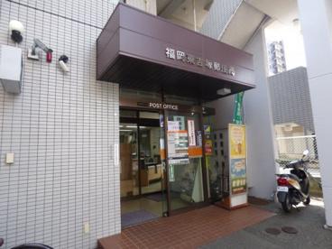 福岡東吉塚郵便局の画像1