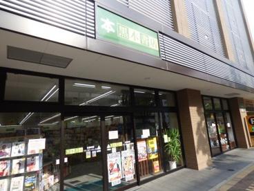 宮脇書店 黒木吉塚店の画像1