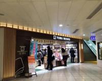 東武ブックスせんげん台店