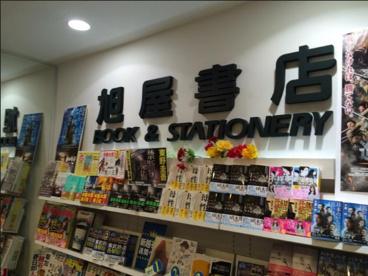 旭屋書店の画像1