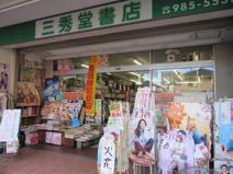 三秀堂書店