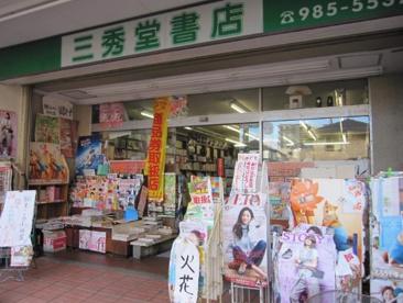 三秀堂書店の画像1
