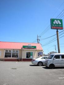 モスバーガー厚木とびお店の画像1