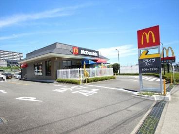 マクドナルド 厚木鳶尾店の画像1
