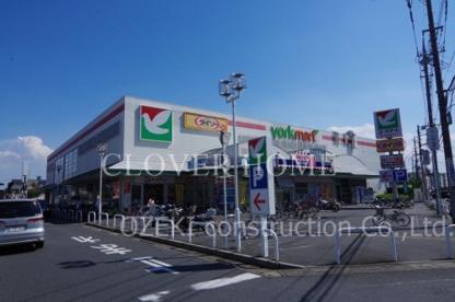 ヨークマート 越谷赤山店の画像1