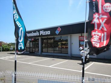 ドミノ・ピザ中荻野店の画像1