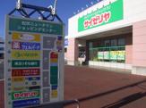 松伏ニュータウンショッピングセンター
