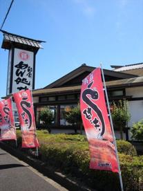 和食めん処サガミ厚木荻野店の画像1