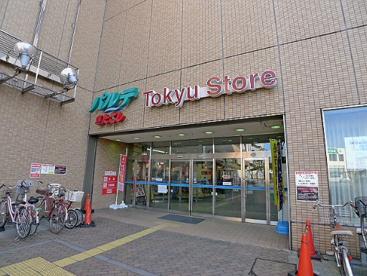 (株)東急ストア 北越谷店の画像1