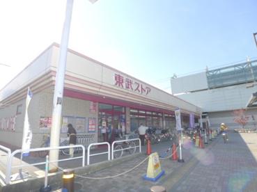 東武ストア蒲生店の画像1