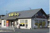 ミスターバーク倉敷北畝店