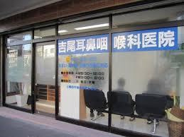 吉尾耳鼻咽喉科医院の画像1