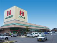 ハローズ 広江店の画像1
