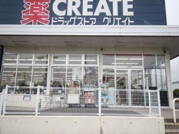クリエイトS・D 愛川中津店の画像1