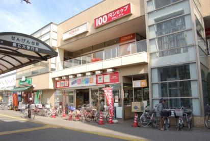 TOBU食鮮市場せんげん台店の画像1