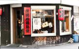 炭焼焼鳥 鳥健 本町店【堺筋本町 焼き鳥】宴会/居酒屋