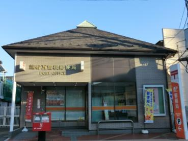 越谷瓦曽根郵便局の画像1