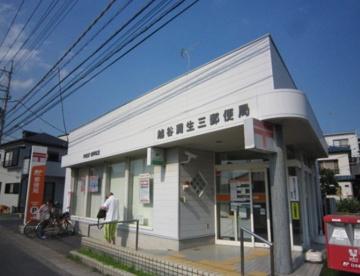 越谷蒲生三郵便局の画像1