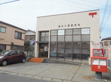 越谷大房郵便局の画像1