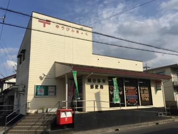 越谷弥栄郵便局の画像1