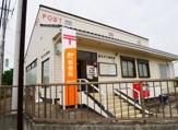 越谷平方郵便局