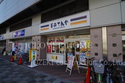 天丼てんや 越谷店の画像1