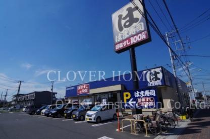 はま寿司 越谷七左店の画像1