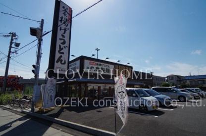 丸亀製麺越谷赤山の画像1
