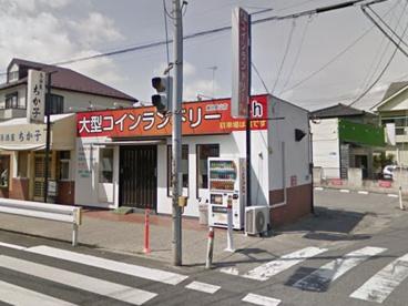 大型コインランドリー24 越谷赤山店の画像1