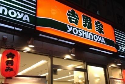 吉野家 越谷駅高架下店の画像1