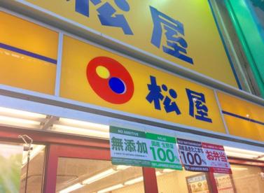 松屋 越谷蒲生店の画像1