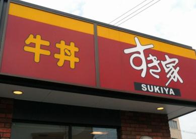 すき家 越谷花田店の画像1