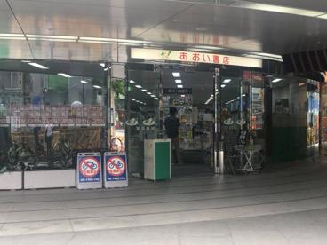 あおい書店の画像3