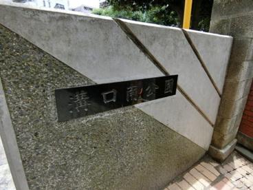 溝口南公園の画像2